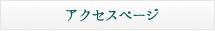 アクセスページ