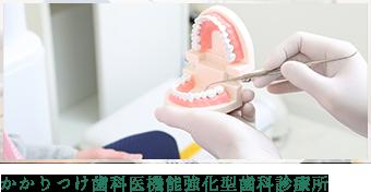 歯科外来診療環境体制